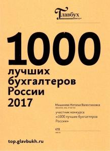 1000 лучших бухгалтеров