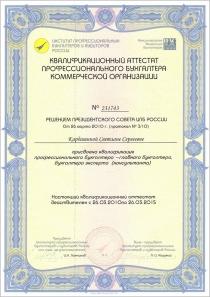 Аттестат главного бухгалтера Кардашина С.С.