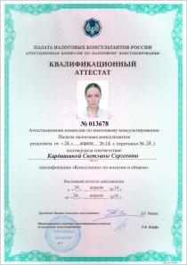 Аттестат Консультант по налогам Кардашина С.С.