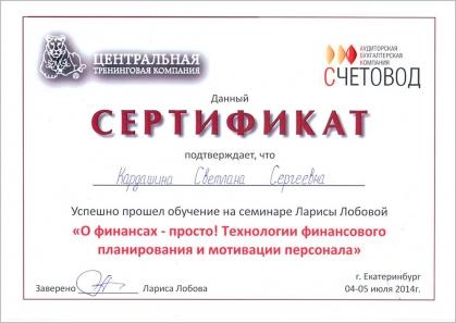 Сертификат Кардашина С. С.