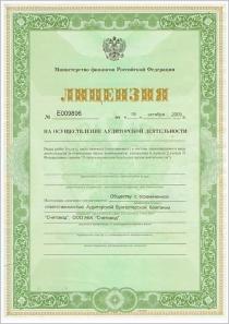 Лицензия на осуществление аудиторской деятельности