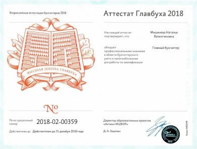 Аттестат главного бухгалтера Мишинева Н.В.