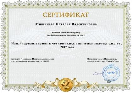 Сертификат Мишинева Н.В.