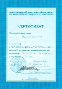 Сертификат Поленова Е. С.