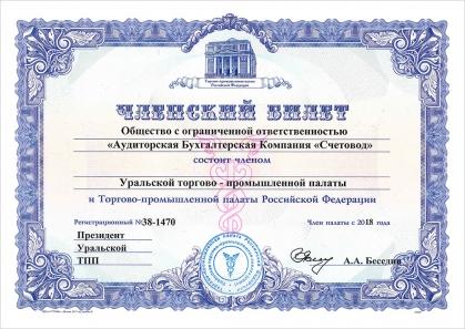 Членство в Уральской Торгово-промышленной палате