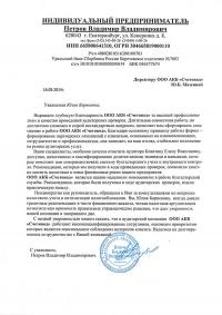 Отзыв от ИП Петров В.В.