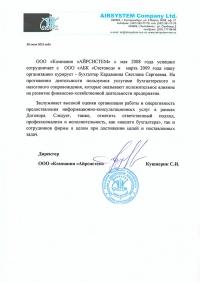 Отзыв от компании «АЙРСИСТЕМ»