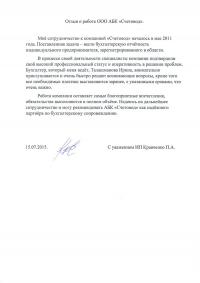 Отзыв от ИП Кравченко П.А.