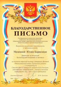 Благодарность от КЦСОН Ленинского р-на г. Екатеринбурга