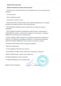 Отзыв от компании «ТК Евразия»