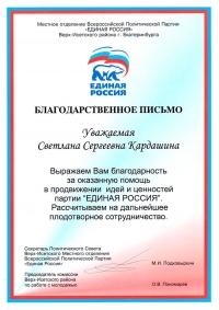 Отзыв от партии «Единая Россия»